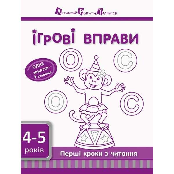 Ігрові вправи АРТ: Перші кроки з читання. 4-5р. Рівень 1 ред.