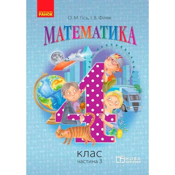 Математика. 4 кл. підручник. Частина 3 НОВА ПРОГРАМА /Гісь О.М., Філяк І.В.