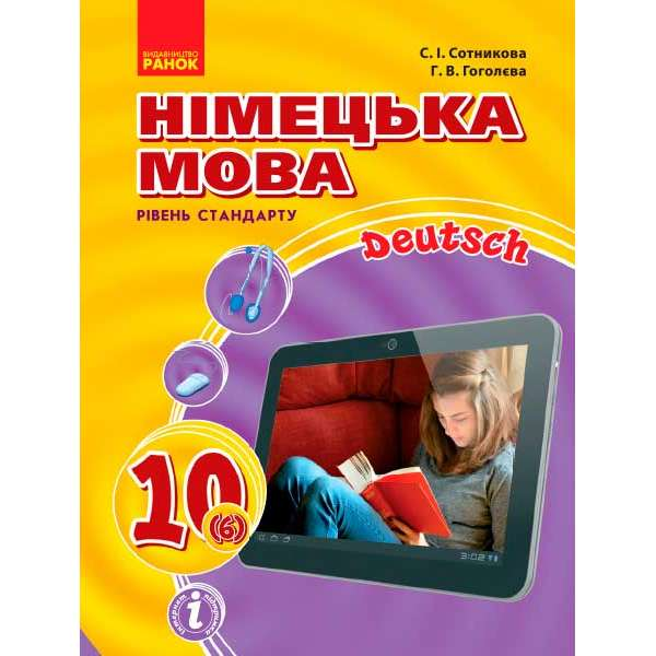 Hallo, Freunde! підручник з німецької мови 10(6). Рівень стандарту. НОВА ПРОГРАМА