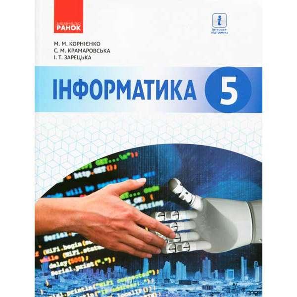 Інформатика 5 кл. підручник Корнієнко М.М.