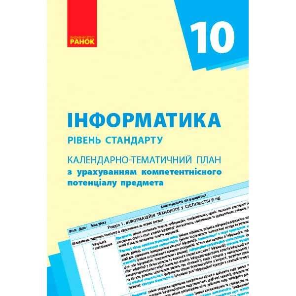 Календарно-тематичний план. Інформатика 10 кл. Рівень стандарту НОВА ПРОГРАМА
