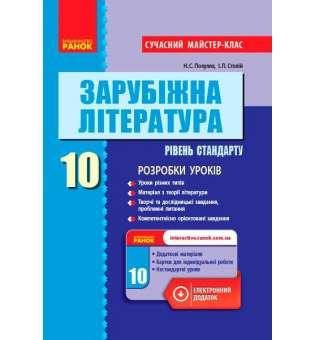 Зарубіжна література (плани-конспекти) 10 кл. Рівень стандарту. Розробки уроків. Сучасний майстер-клас НОВА ПРОГРАМА
