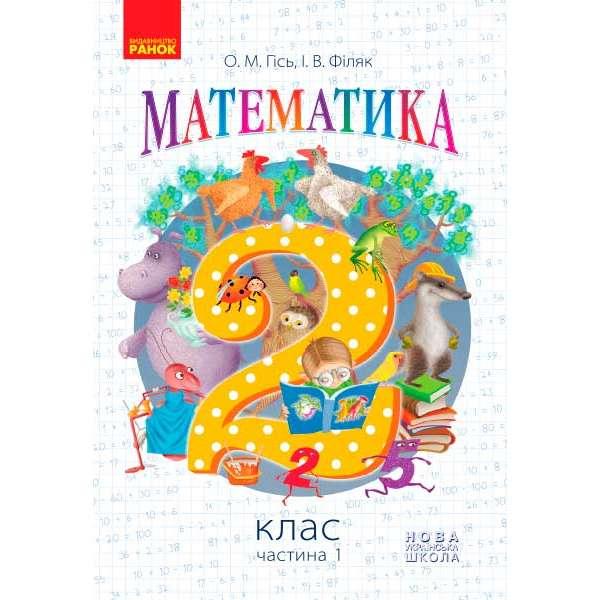 НУШ 2 кл. Математика. підручник. Гісь О.М., Філяк І.В.