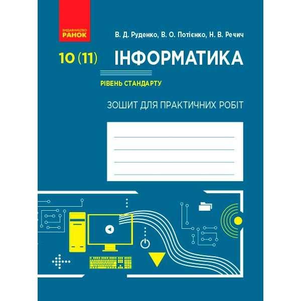 Інформатика 10 (11) кл. Зошит для практичних робіт. Рівень стандарту до підручника Руденка В. Д.