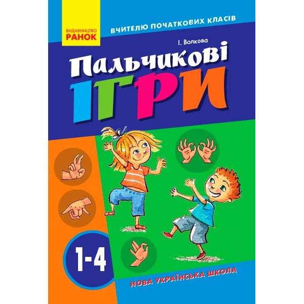 НУШ ВЧИТЕЛЮ ПОЧАТКОВИХ КЛАСІВ Пальчикові ігри 1-4 кл.