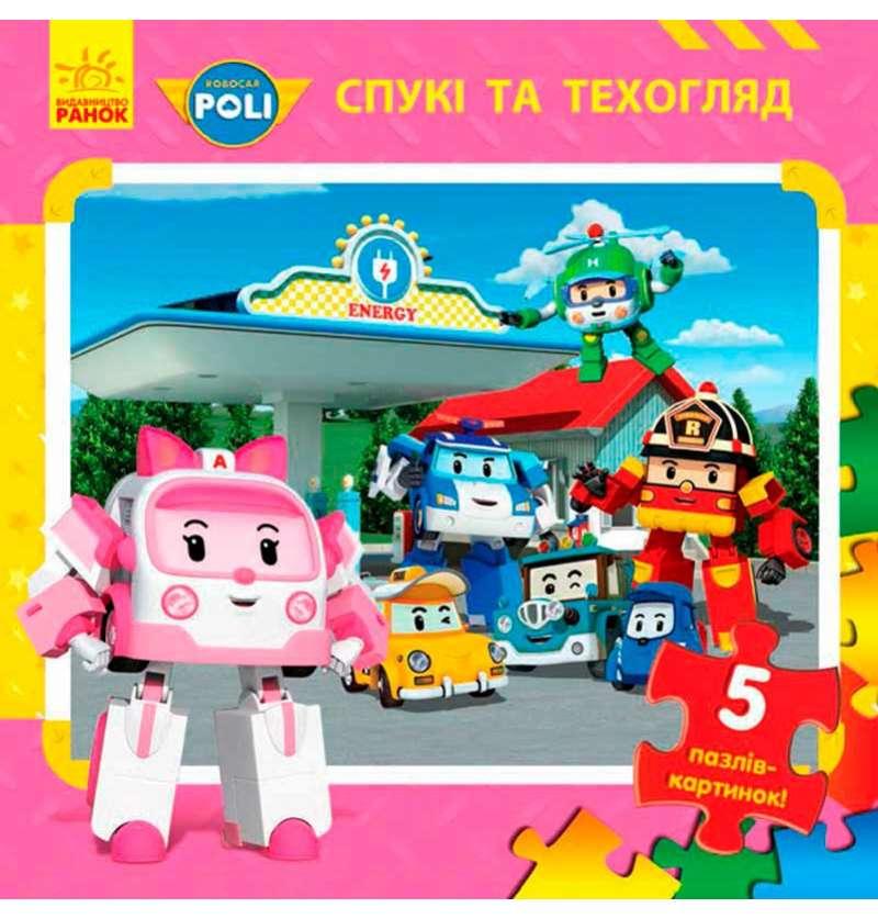 Robocar Poli (нова): Кн. з пазлами Спукі та техогляд