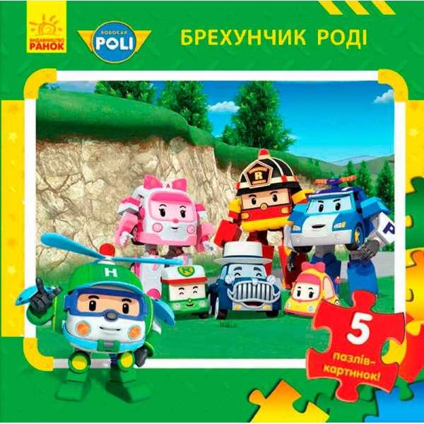 Robocar Poli (нова): Кн. з пазлами Брехунчик Роді