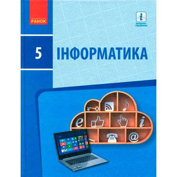 Інформатика 5 кл. підручник Бондаренко О.О.