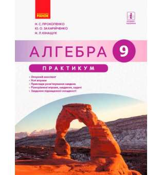АЛГЕБРА 9 кл. Практикум до підручника Прокопенко Н.С. НОВА ПРОГРАМА