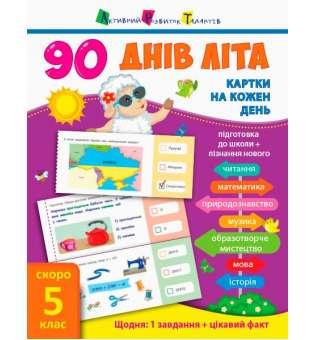 90 днів літа : Картки на кожен день. Скоро 5 клас