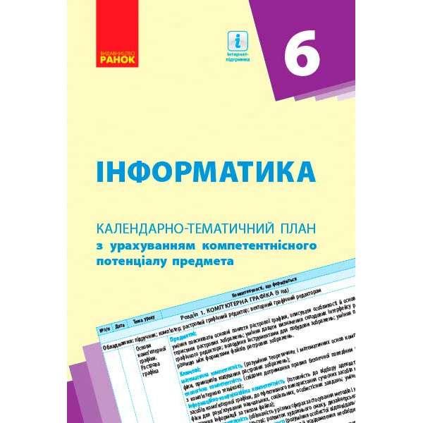 Календарно-тематичний план. Інформатика 6 кл. НОВА ПРОГРАМА