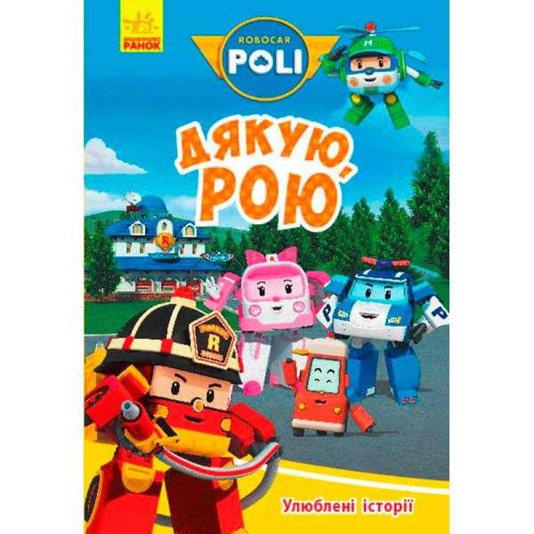 Robocar Poli: Улюблені історії. Дякую, Рою