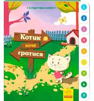 Інтерактивна книжка: Котик хоче гратися