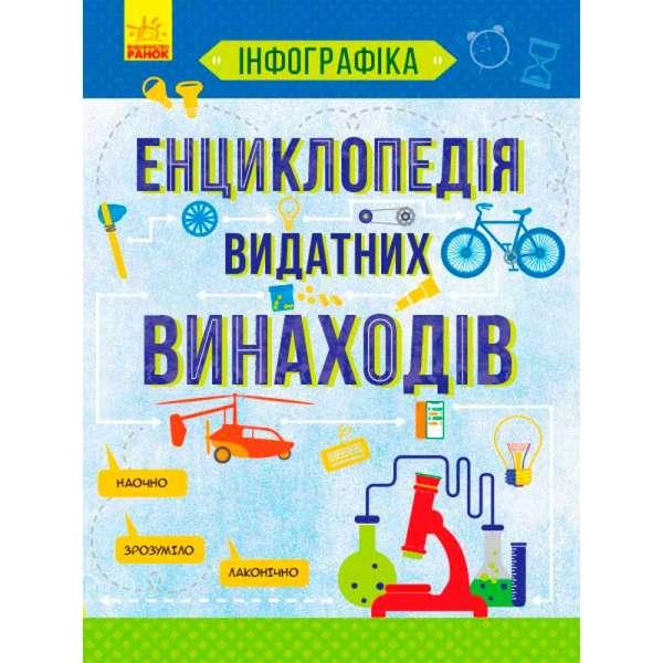 Інфографіка: Енциклопедія видатних винаходів