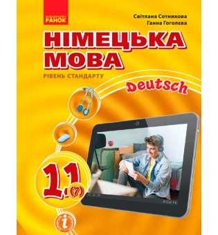 Hallo, Freunde! підручник з німецької мови 11(7). Рівень стандарту. НОВА ПРОГРАМА