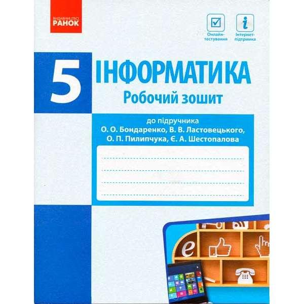 Інформатика 5 кл. робочий зошит до підручника Бондаренко О.О.
