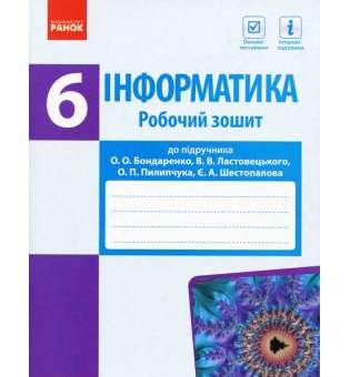 Інформатика 6 кл. робочий зошит до підручника Бондаренко О.О.