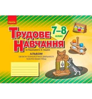 Альбом. Трудове навчання 7-8 кл. Технічні види праці (хлопці)