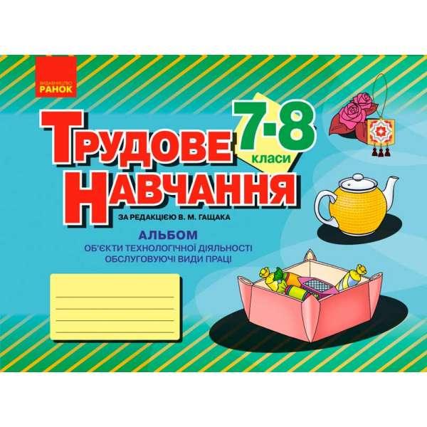 Альбом. Трудове навчання 7-8 кл. Обслуговуючі види праці (дівчата)