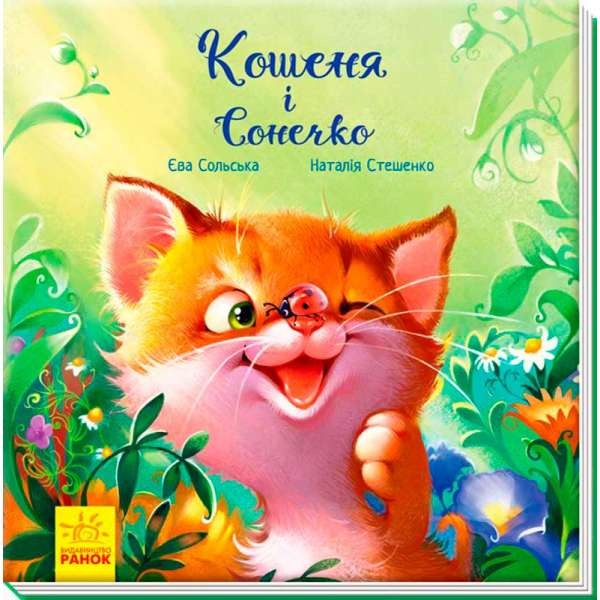 Зворушливі книжки: Кошеня і Сонечко