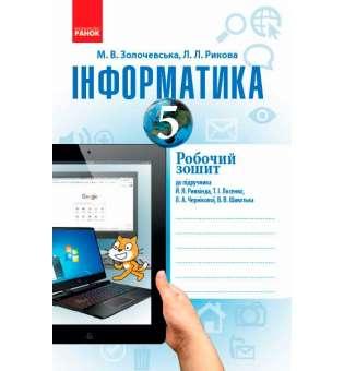 Інформатика 5 кл. робочий зошит до підручника Ривкінда Й. Я.