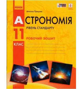 Астрономія робочий зошит 11 кл. Рівень стандарту Пришляк М.П. НОВА ПРОГРАМА