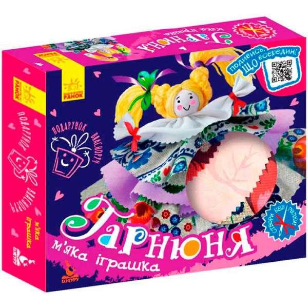 Подарунок власноруч. Лялька – м'яка іграшка. Гарнюня.