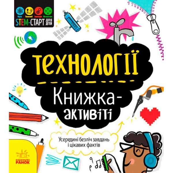 STEM-старт для дітей: Технології: книжка-активіті