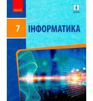 Інформатика 7 кл. підручник Бондаренко О.О.