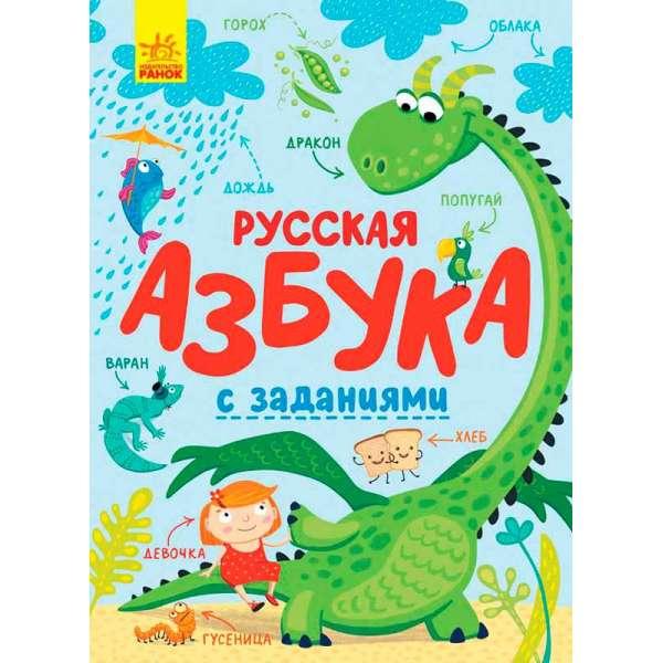 Абетка: Русская азбука с заданиями (р)