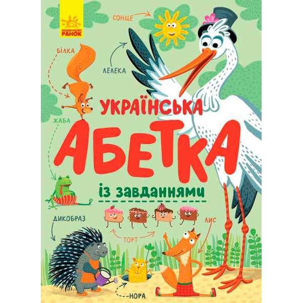 Абетка: Українська абетка із завданнями