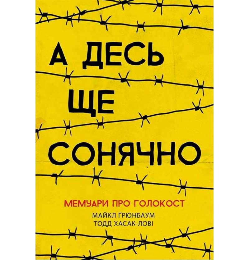Несерійний: А десь ще сонячно: мемуари про Голокост