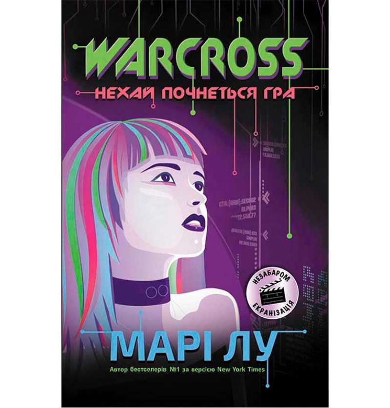НейроЛінк: Warcross: нехай почнеться гра!