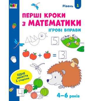 Ігрові вправи : Перші кроки з математики. Рівень 1. 4–6 років