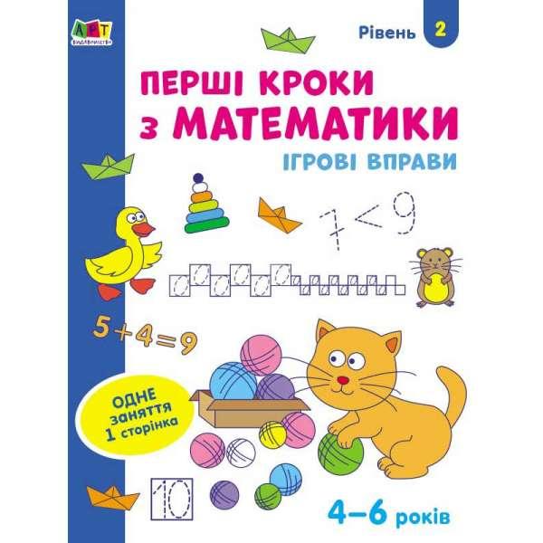 Ігрові вправи : Перші кроки з математики. Рівень 2. 4–6 років