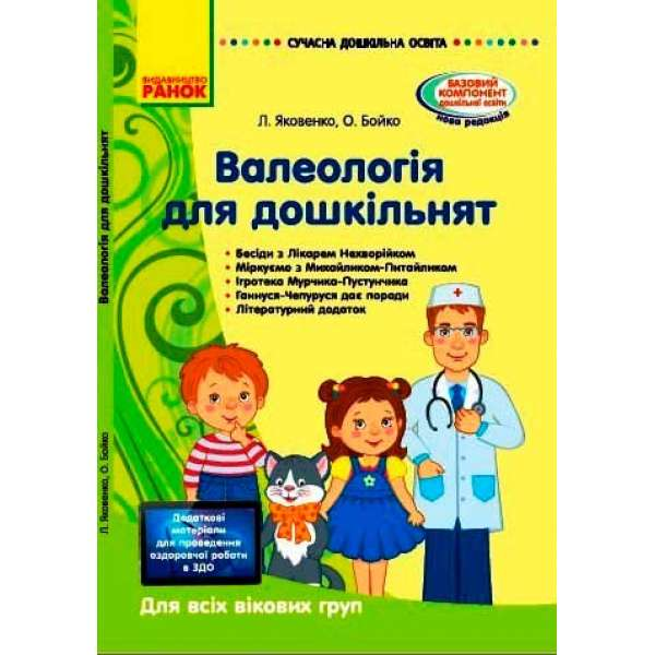Валеологія для дошкільнят. Для всіх вікових груп. КОМПЛЕКТ