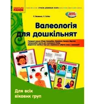 Валеологія для дошкільнят. Для всіх вікових груп. (Наочні матеріали) КОМПЛЕКТ
