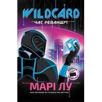 НейроЛінк: Wildcard: час реваншу!