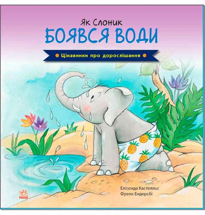 Цікавинки про дорослішання: Як Слоник боявся води