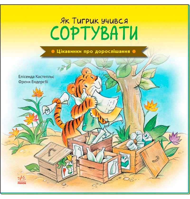 Цікавинки про дорослішання: Як Тигрик учився сортувати