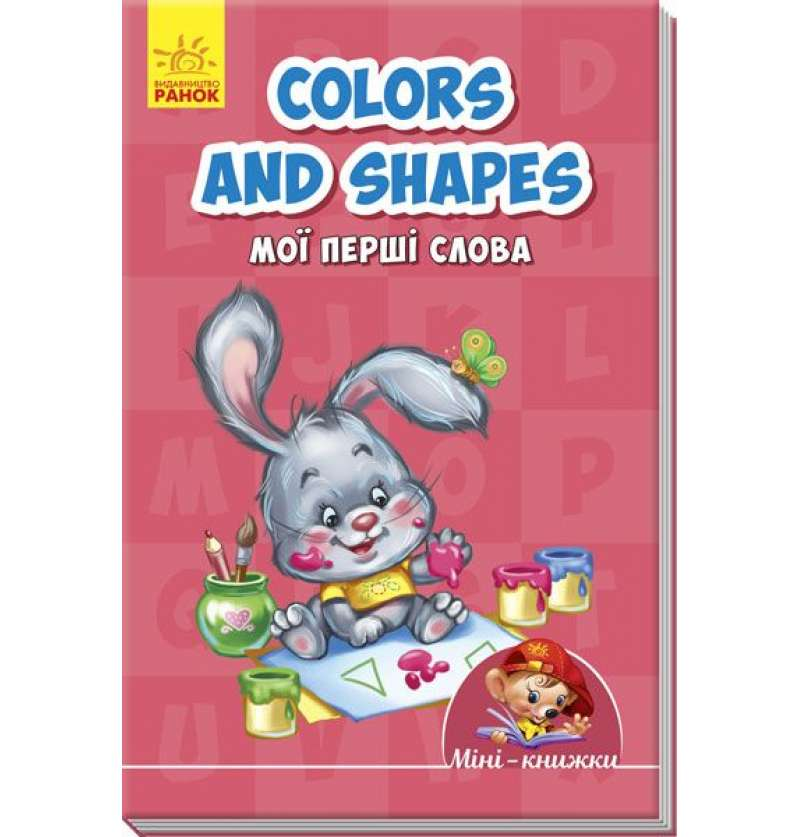 Colours and shapes. Мої перші слова / Вчимося з Міні