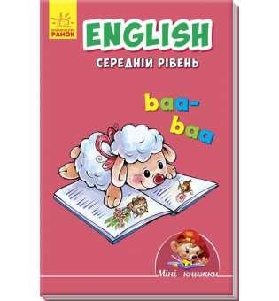 English. Середній рівень / Вчимося з Міні