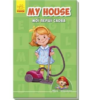 My house. Мої перші слова / Вчимося з Міні