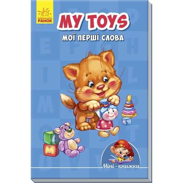 My toys. Мої перші слова / Вчимося з Міні