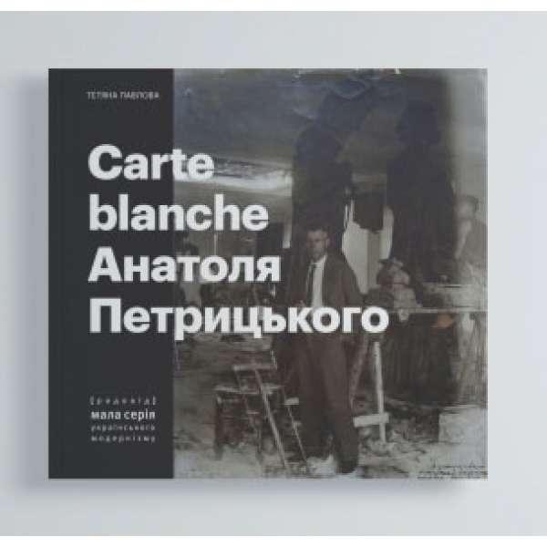 Carte Blanche Aнатоля Петрицького / Тетяна Павлова