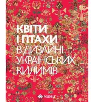 Flowers and birds in Ukrainian Kilim Design. Квіти і птахи в дизайні українських килимів / Стефан Таранушенко