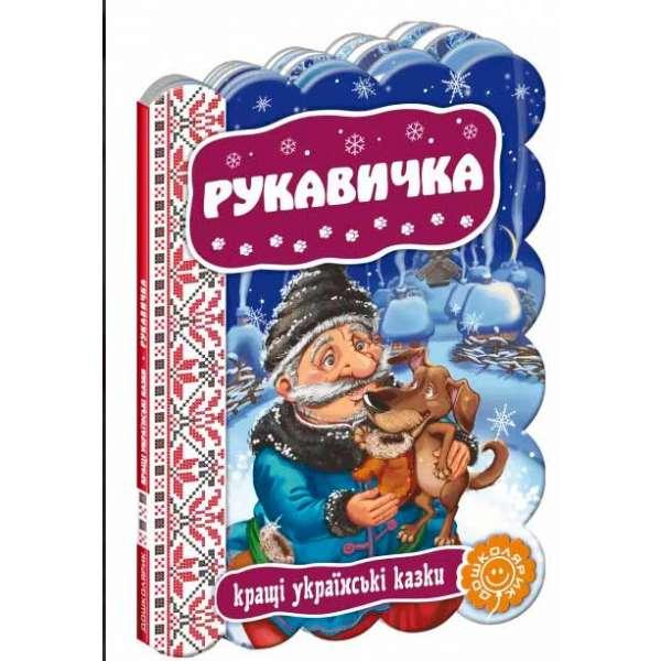 Книга Кращі українські казки Рукавичка (Укр) Школа (9789664292365) (277326)