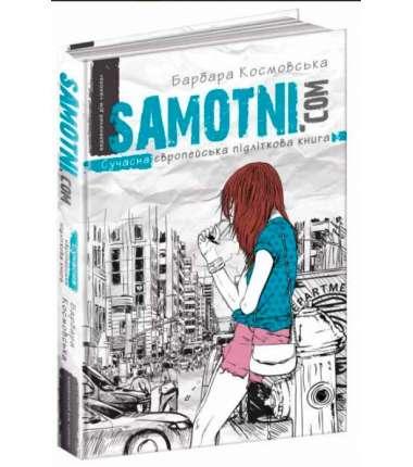 Книга Samotni.соm (Укр) Школа (9789664294550) (282660)