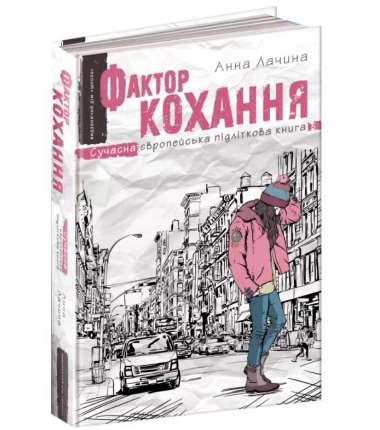 Фактор кохання. Анна Лачина (Укр) Школа (9789664295106) (288394)