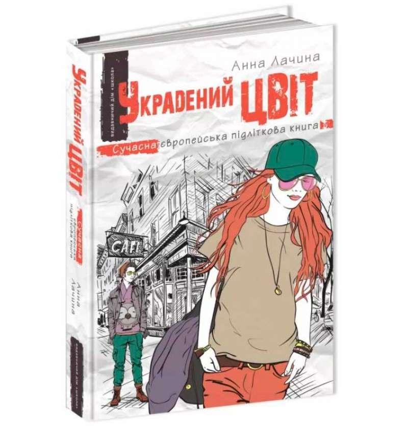 Сучасна європейська підліткова книга Украдений цвіт Книга 2 (Укр) Школа (9789664295199) (295932)